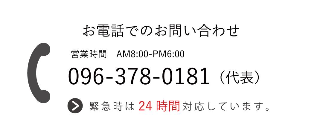 お電話でのお問い合わせ 096-378-0181(代表) お困りの時は24時間対応しています。