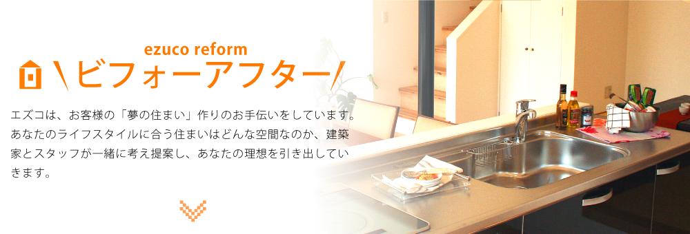 エズコは、お客様の「夢の住まい」作りのお手伝いをしています。 あなたのライフスタイルに合う住まいはどんな空間なのか、建築家とスタッフが一緒に考え提案し、あなたの理想を引き出していきます。